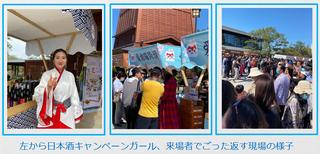 Eddimallコラム 2020.10月号:オフラインイベントで日本酒の販売が盛況!