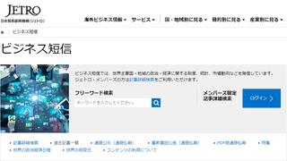 JETRO(日本貿易振興機構)ビジネス短信にEddimallの記事が紹介されました!
